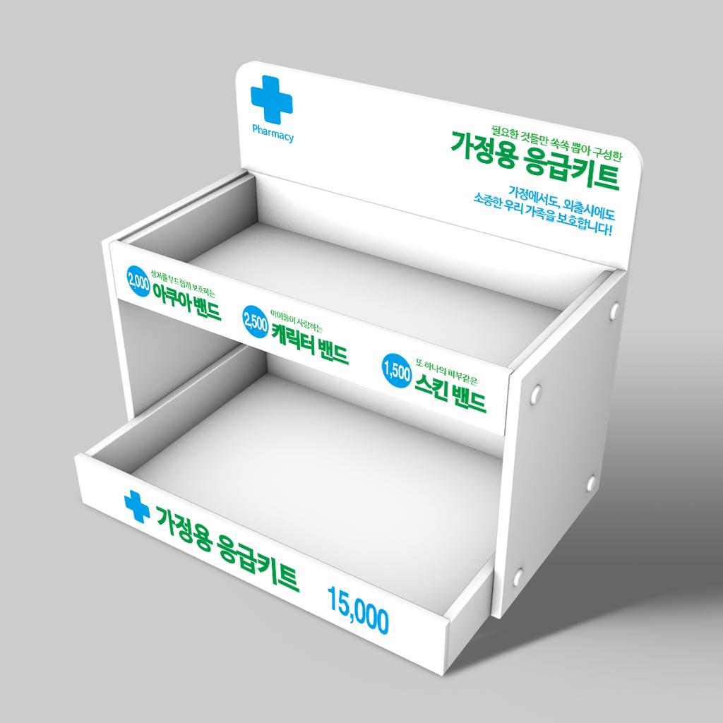 종이진열대 소형 - 응급키트